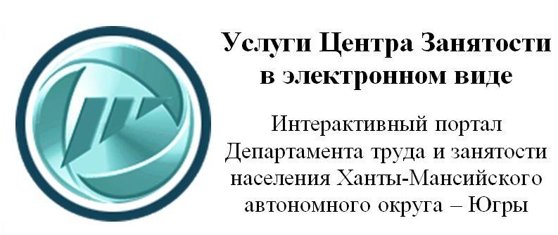 Интерактивный портал Департамента труда и занятости населения Ханты-Мансийского автономного округа-Югры